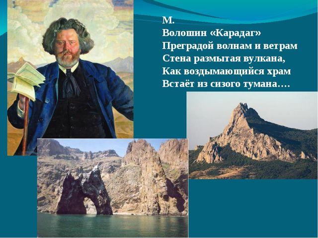 М. Волошин«Карадаг» Преградой волнам и ветрам Стена размытая вул...