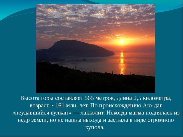 Высота горы составляет 565 метров, длина 2,5 километра, возраст ~ 161 млн. ле...