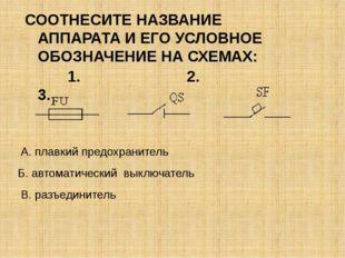 Б. автоматический выключатель В. разъединитель А. плавкий предохранитель СОО