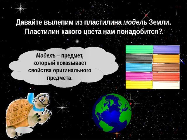 Давайте вылепим из пластилина модель Земли. Пластилин какого цвета нам понадо...