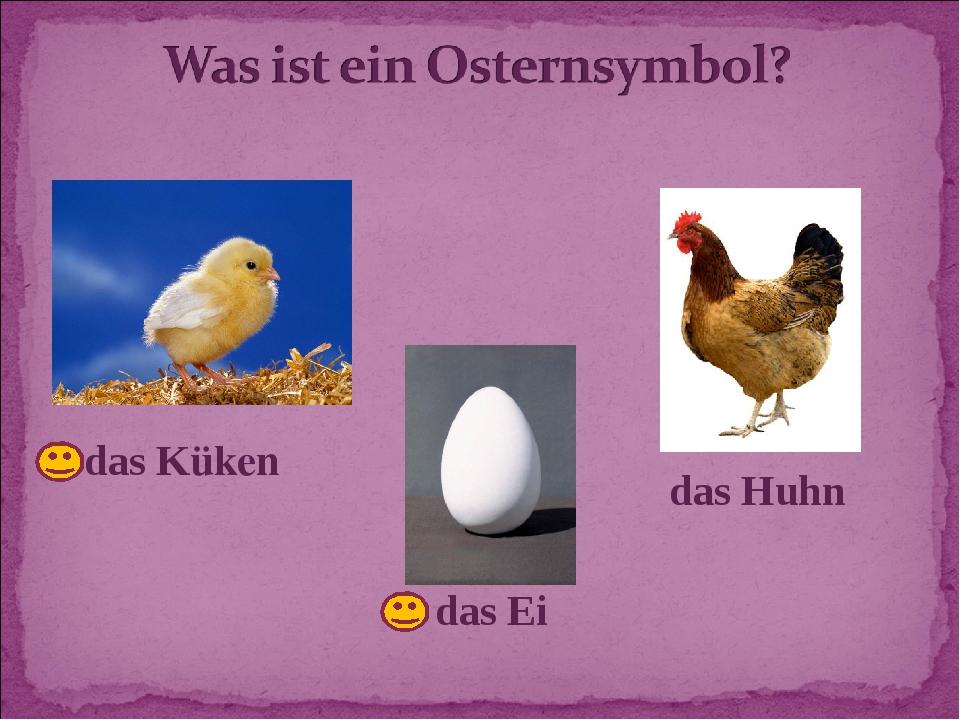 das Küken das Ei das Huhn