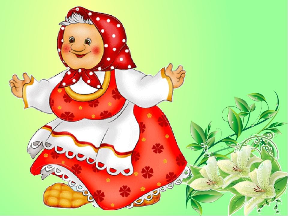 Марта подарить, картинки внучки из сказки репка