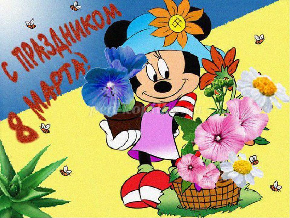 Открытки к 8 марта с мультфильмов, патриотизма казахстана поздравления