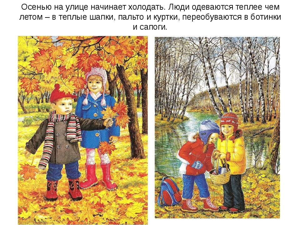 Осенью на улице начинает холодать. Люди одеваются теплее чем летом – в теплые...
