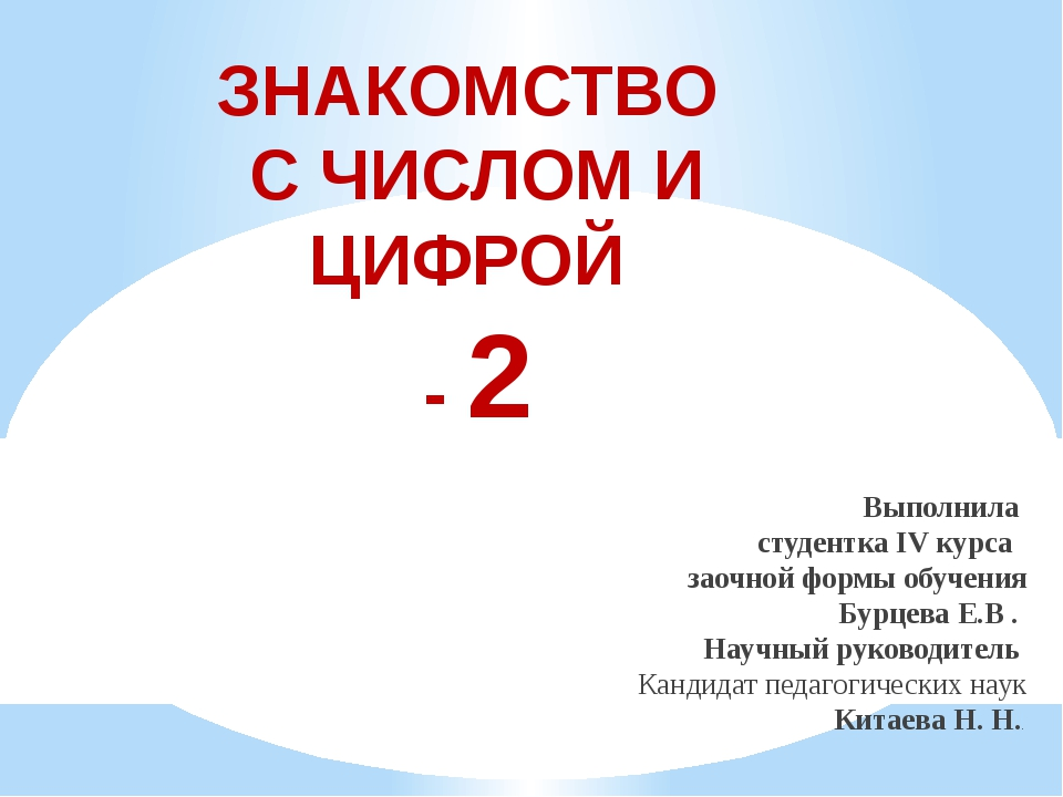 знакомство число цифра 2 и