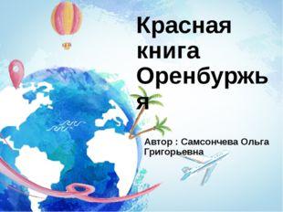 Красная книга Оренбуржья Автор : Самсончева Ольга Григорьевна