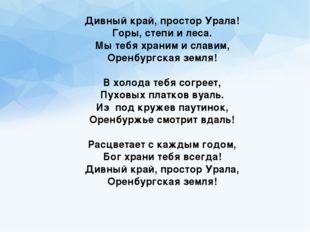 Дивный край, простор Урала! Горы, степи и леса. Мы тебя храним и славим, Оре