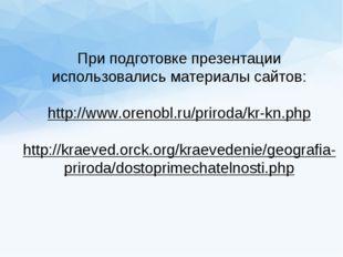 При подготовке презентации использовались материалы сайтов: http://www.orenob