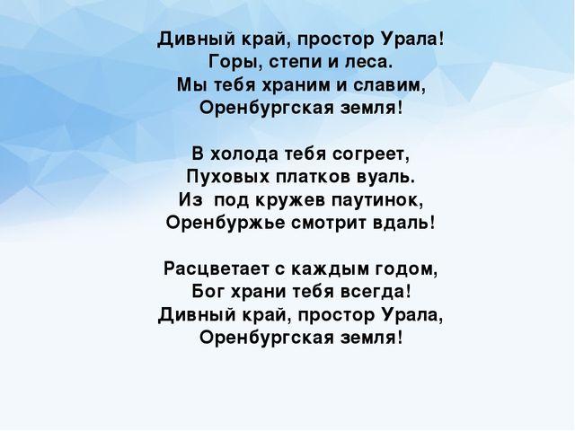 Дивный край, простор Урала! Горы, степи и леса. Мы тебя храним и славим, Оре...