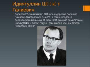 Идиятуллин Шәүкәт Галиевич Родился 20-ого ноября 1928 года в деревне Большие