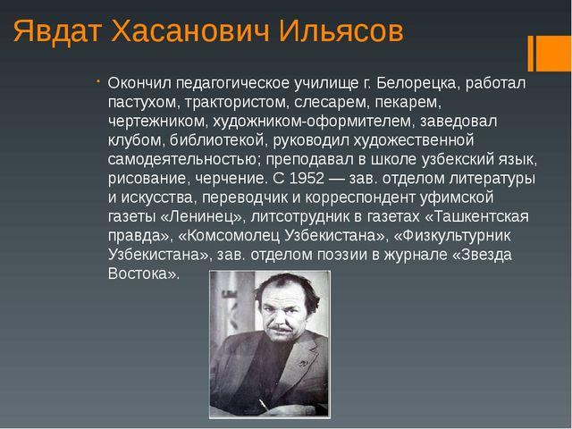 Явдат Хасанович Ильясов Окончил педагогическое училище г. Белорецка, работал...