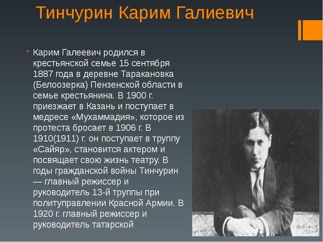 Тинчурин Карим Галиевич Карим Галеевич родился в крестьянской семье 15 сентяб...