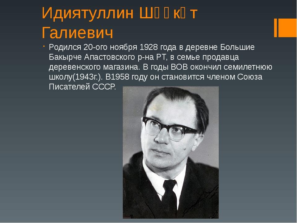 Идиятуллин Шәүкәт Галиевич Родился 20-ого ноября 1928 года в деревне Большие...
