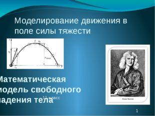Моделирование движения в поле силы тяжести Математическая модель свободного п