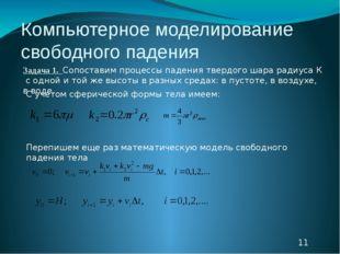 Компьютерное моделирование свободного падения Задача 1. Сопоставим процессы п