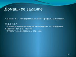 Домашнее задание §3.2.1 -3.2.3. - Провести вычислительный эксперимент со своб