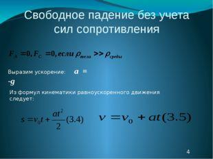 Свободное падение без учета сил сопротивления Выразим ускорение: a = -g Из фо