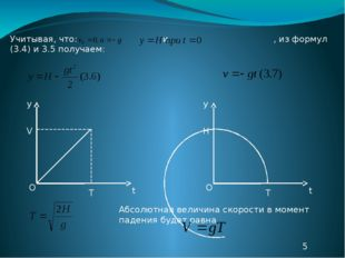 Учитывая, что: и , из формул (3.4) и 3.5 получаем: О V T y t О H T y t Абсолю