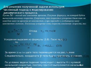Для решения полученной задачи используем численный подход к моделированию дин