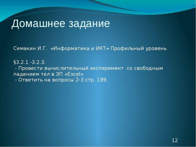 Домашнее задание §3.2.1 -3.2.3. - Провести вычислительный эксперимент со своб...