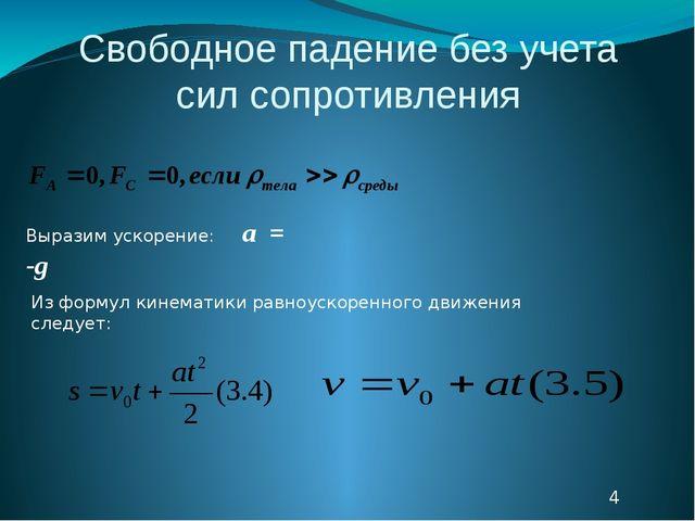 Свободное падение без учета сил сопротивления Выразим ускорение: a = -g Из фо...