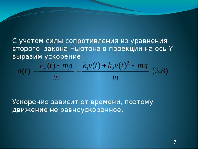 С учетом силы сопротивления из уравнения второго закона Ньютона в проекции на...