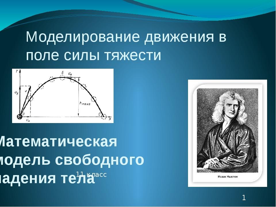 Моделирование движения в поле силы тяжести Математическая модель свободного п...