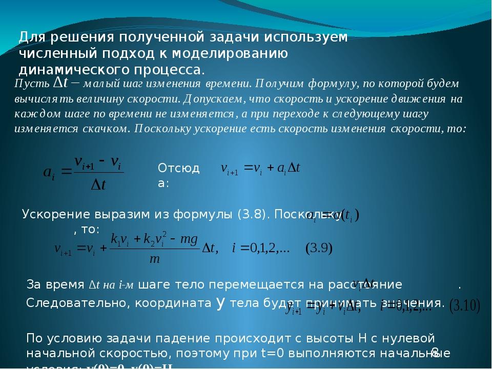 Для решения полученной задачи используем численный подход к моделированию дин...