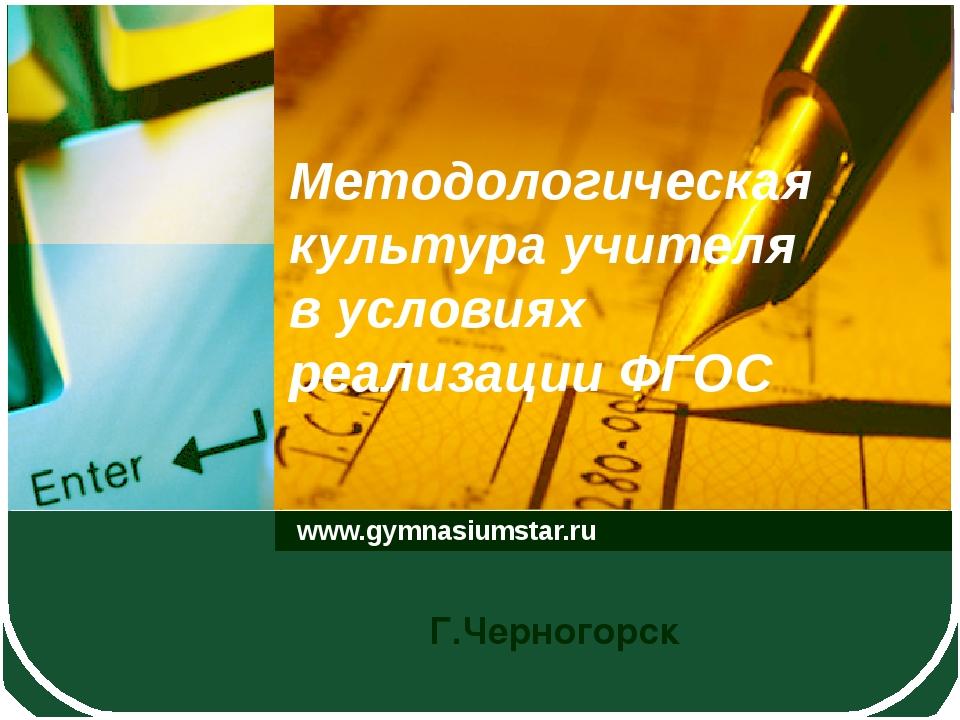Методологическая культура учителя в условиях реализации ФГОС www.gymnasiumsta...