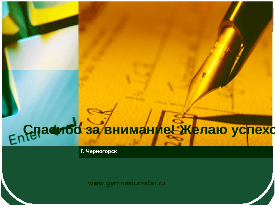 Г. Черногорск www.gymnasiumstar.ru Спасибо за внимание! Желаю успехов! LOGO