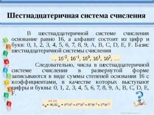 Перевод чисел в десятичную систему счисления Чтoбы пepeвecти чиcлo из любoй