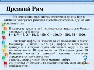 Например, запись десятичного числа 1998 в римской системе счисления будет выг