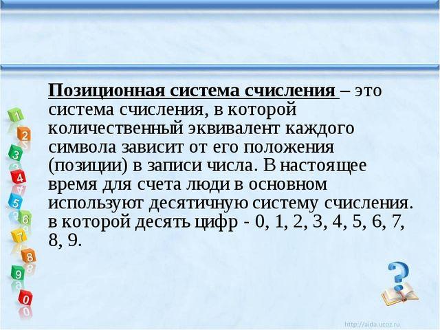 Для представления информации в компьютерах используется двоичная позиционная...