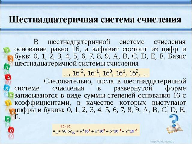 Перевод чисел в десятичную систему счисления Чтoбы пepeвecти чиcлo из любoй...