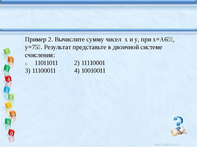 Пример 3. Сколько единиц в двоичной записи числа 1025? 1) 1 2) 2 3) 10 4) 11