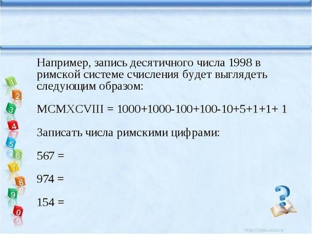 Первая позиционная система счисления была придумана еще в Древнем Вавилоне,...