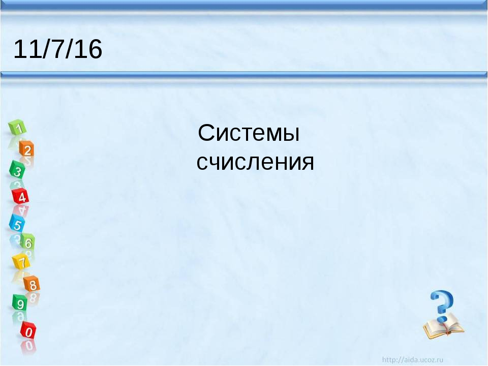 Для записи информации о количестве объектов используются числа. Числа записы...