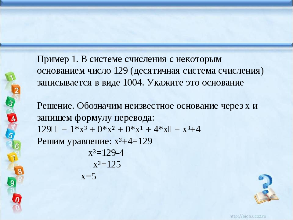 Пример 2. Вычислите сумму чисел х и у, при х=А6₁₆, у=75₈. Результат представь...