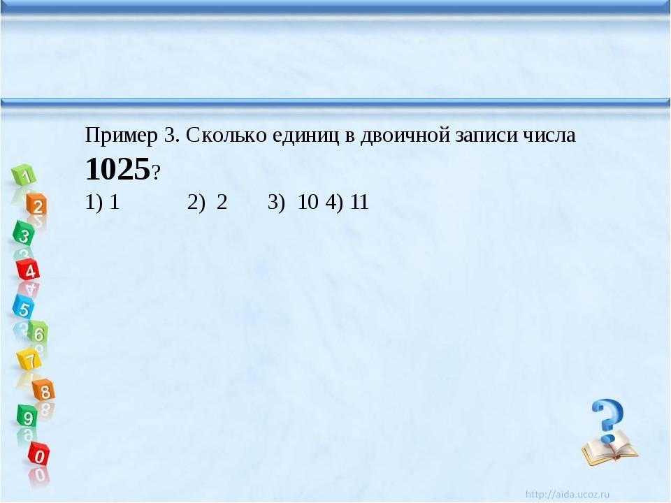 Пример 3. Дано: и . Какое из чисел с, записанных в двоичной системе счисления...