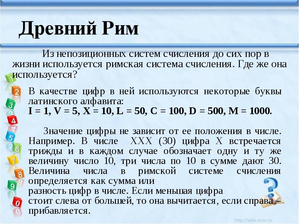 Например, запись десятичного числа 1998 в римской системе счисления будет выг...