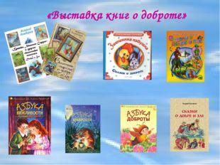 «Выставка книг о доброте»