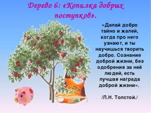 Дерево 6: «Копилка добрых поступков». «Делай добро тайно и жалей, когда про н