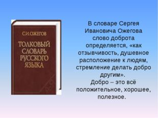 В словаре Сергея Ивановича Ожегова слово доброта определяется, «как отзывчиво