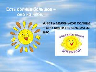 Есть солнце большое – оно на небе. А есть маленькое солнце – оно светит в каж