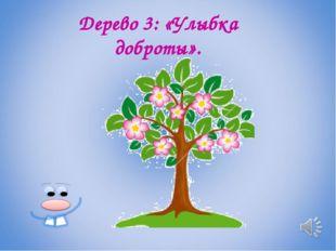 Дерево 3: «Улыбка доброты».