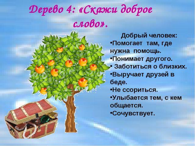 Дерево 4: «Скажи доброе слово». Добрый человек: Помогает там, где нужна помощ...
