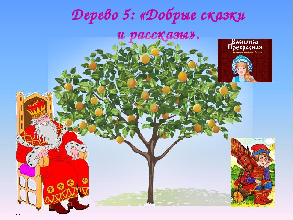 Дерево 5: «Добрые сказки и рассказы».