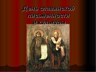 День славянской письменности и культуры .