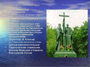. Ежегодно 24 мая в Болгарии отмечается День славянской письменности. Этот пр