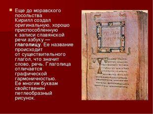 Еще доморавского посольства Кириллсоздал оригинальную, хорошо приспособленн